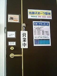 佐藤整体入口.jpg